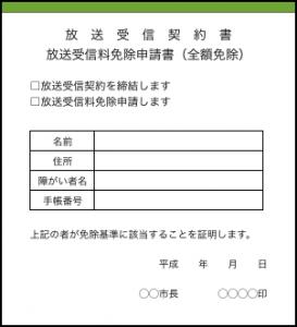 NHK受信料 免除