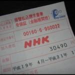 NHK受信料はいくら?義務化の非課税者の免除や解約への影響は?