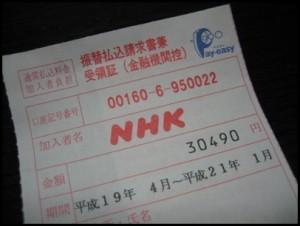 NHK 受信料 いくら