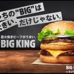 バーガーキングのBIGKINGとビッグマックを実際に比較【画像】