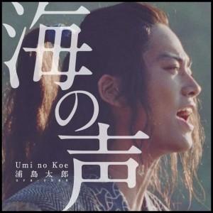 桐谷健太 海の声 CD