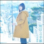 【いつかこの恋を】主題歌・手嶌葵「明日への手紙」の歌詞や発売日!