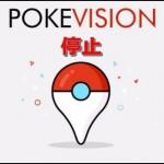 Pokevision(ポケビジョン)停止で代わりとなるアプリと使い方紹介!