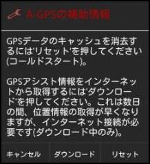 ポケモンGO GPSずれる アンドロイド アプリ