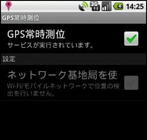 ポケモンGO GPSずれる android アプリ