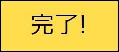P-GO SEARCH 使い方 更新未完了(3)