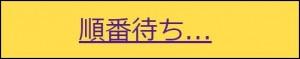 P-GO SEARCH 使い方 更新未完了(2)