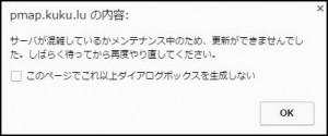 P-GO SEARCH 使い方 更新未完了(1)