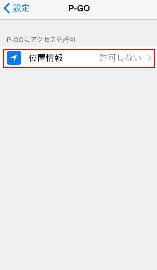 P-GO SEARCH 使い方 設定(2)