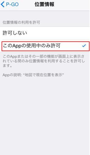 P-GO SEARCH 使い方 設定(3)