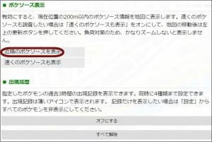 P-GO SEARCH ポケソース 使い方