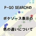 P-GO SEARCHのポケソース表示の見方!赤・緑の円の色の違いとは?
