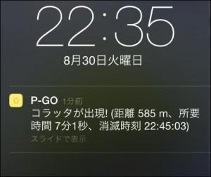 P-GO search プッシュ通知