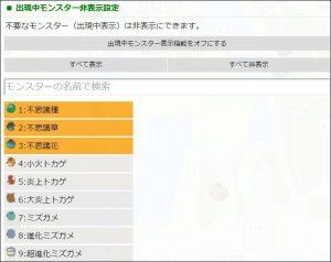 p-go search ポケモン表示