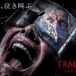 ユニバ「トラウマ2」のネタバレ・怖さを感想から予想!虫は出る?