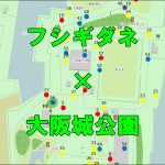 【ポケモンGO】フシギダネの巣・最新は大阪城公園!出現頻度は?