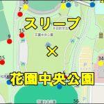 【ポケモンGO】スリープの巣・大阪の最新は花園中央公園!出現率は?