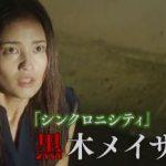 世にも奇妙な物語・黒木メイサ主演作品のネタバレやあらすじ、感想!