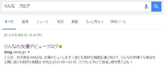 りんな ブログ ネタバレ1