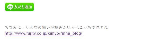 りんな ブログ ネタバレ2