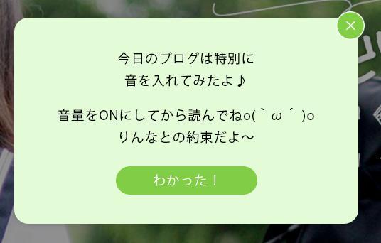 りんな ブログ ネタバレ3