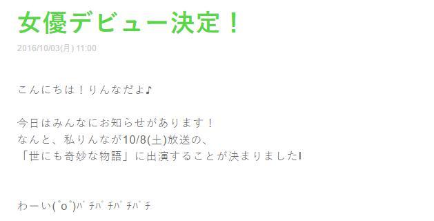 りんな ブログ ネタバレ4
