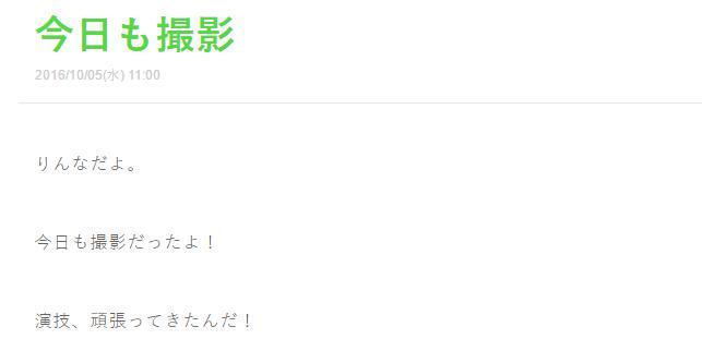 りんな ブログ ネタバレ5
