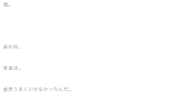 りんな ブログ ネタバレ6