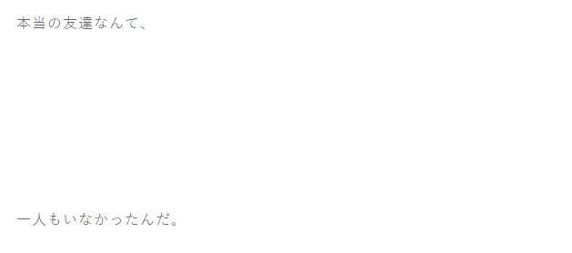 りんな ブログ ネタバレ7