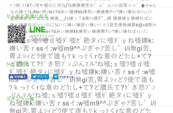 りんな ブログ ネタバレ8