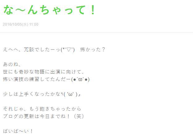 りんな ブログ ネタバレ16