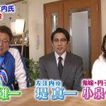 [ スーパーサラリーマン左江内氏 ] 第2話 土曜21:00~22:00 日テレ系列