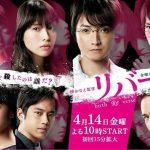 【リバース】第1話 金曜 22:00~ TBS系列
